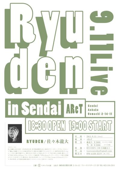 Ryuden_36outline1_4